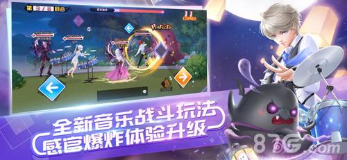 QQ炫舞手游截图7