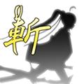 剪影少女:斬
