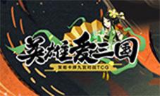 TCG手游《英雄爱三国》5月21日公测启动预约