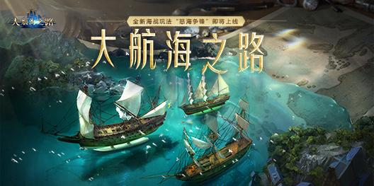 """大航海之路全新海战玩法""""怒海争锋""""即将上线"""