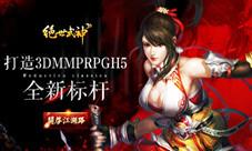《絕世武神》打造3DMMPRPGH5全新標桿