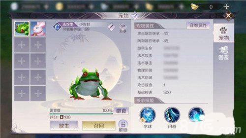 完美世界手游小青蛙宠物