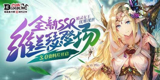 《血族》3.0资料片SSR女王·维兰瑟优雅登场!
