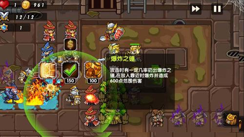 塔防之光7-4精英攻略图14