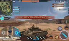 《巅峰坦克》全新PVE玩法护卫行动重磅来袭
