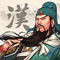 三国志汉末霸业中文版