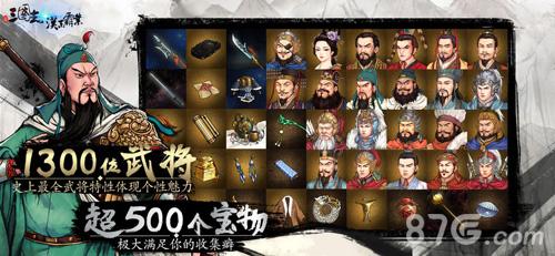 三国志汉末霸业中文版截图4