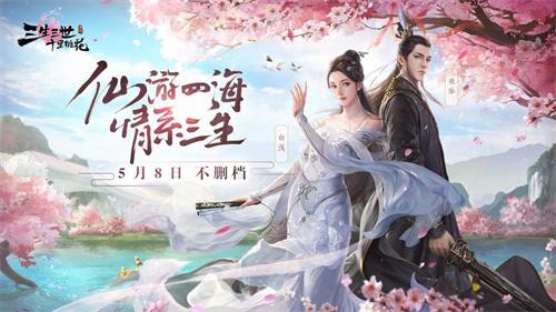 《三生三世十里桃花》手游 5月8日不刪檔
