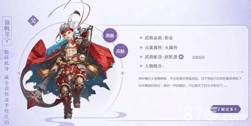少年三國志錦帆甘寧