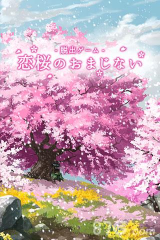 戀櫻的魔法截圖1