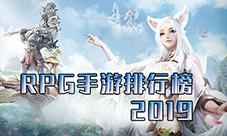 RPG手游排行榜前十名2019 好玩的角色扮演手游推薦