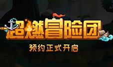 超燃冒險團宣傳視頻CG 暴漫正版授權放置RPG