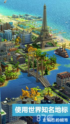 模拟城市我是市长九游版截图3