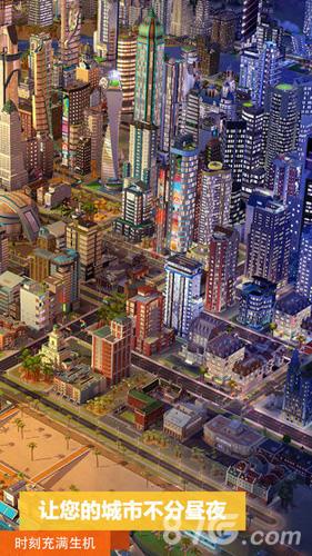 模拟城市我是市长国际服截图2