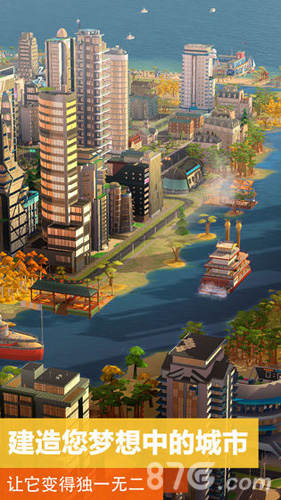 模拟城市我是市长九游版截图1