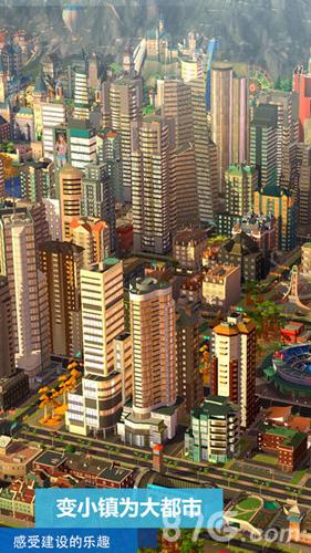 模拟城市我是市长九游版截图5