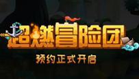 超燃冒险团宣传视频CG 暴漫正版授权放置RPG