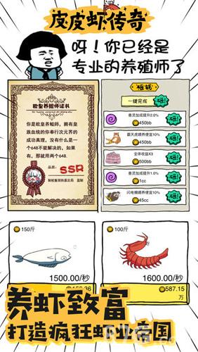 皮皮虾传奇特色