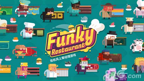 Funky Restaurant截图1
