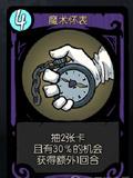 月圓之夜卡牌4