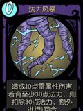 月圓之夜卡牌5