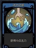 月圓之夜卡牌7