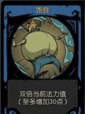 月圓之夜卡牌8