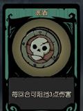月圓之夜卡牌12