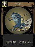 月圓之夜卡牌13