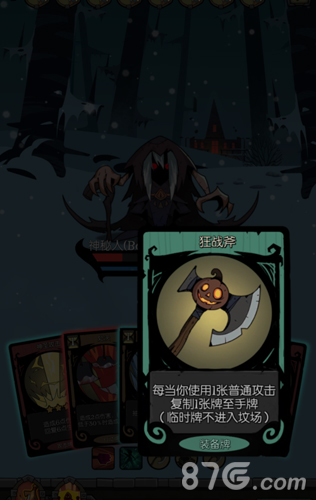 月圓之夜神秘人攻略3