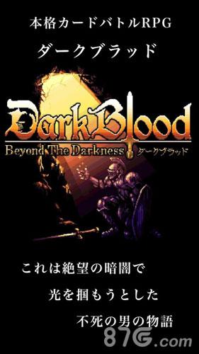黑暗之血截圖1