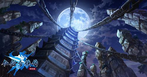 仙劍奇俠傳移動版4