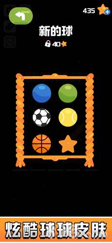 畫線彈球球截圖2