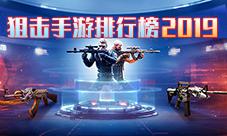 狙击手游排行榜2019 好玩的真实狙击游戏下载