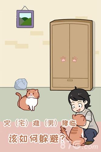 藏貓貓大作戰截圖3