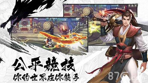 熱血江湖:亂舞豪俠截圖3