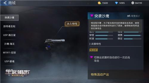 生死狙擊3