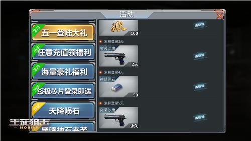 生死狙擊4