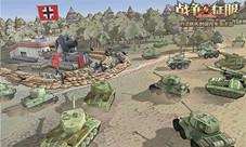 再現二戰鋼鐵洪流《戰爭與征服》坦克戰術了解下?