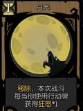 月圓之夜月光