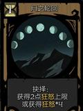 月圓之夜月之輪回