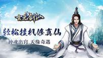 玄元剑仙视频宣传CG 成就你的修仙之路