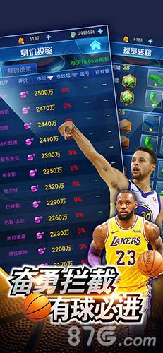 王者NBA截图2