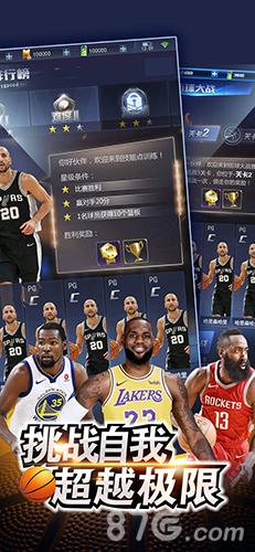 王者NBA苹果版截图4
