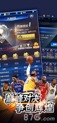 王者NBA九游版截图3