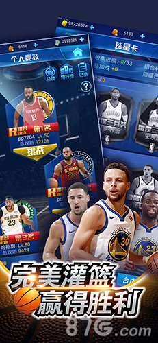 王者NBA九游版截图1