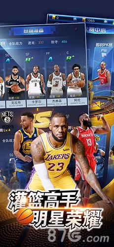 王者NBA九游版截图5