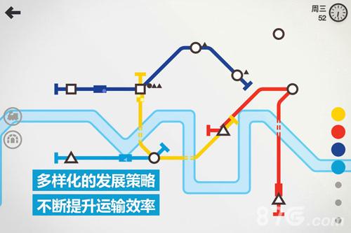 模拟地铁截图3