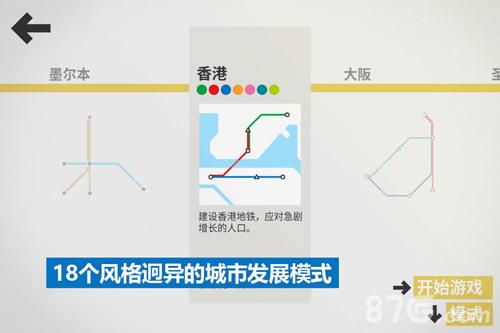 模拟地铁截图4