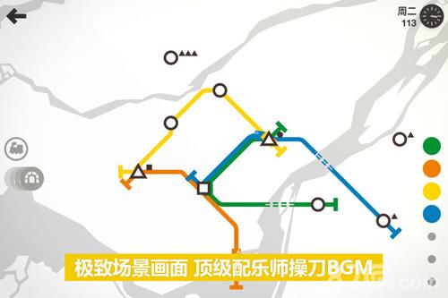 模拟地铁截图5